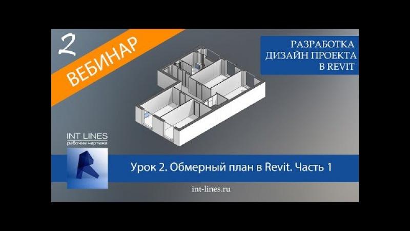 Урок 2 Обмерный план в Revit Часть 1 Создание и редактирование стен перекрытий проемов