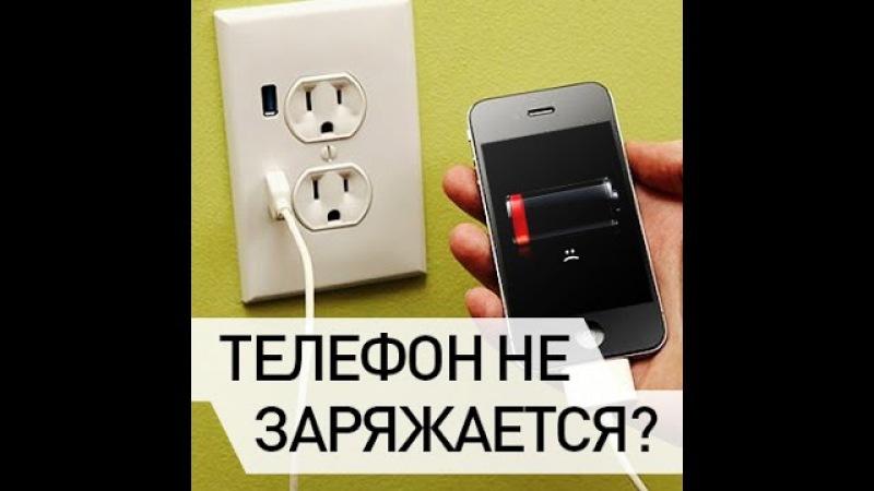 Телефон не заряжается/не включается (ПРОСТОЕ РЕШЕНИЕ)