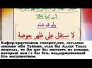 Христианин опровергает акыду ваххабия