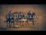 100 Великих Людей Исламской Уммы 121 - Пророческая миссия из Аравии