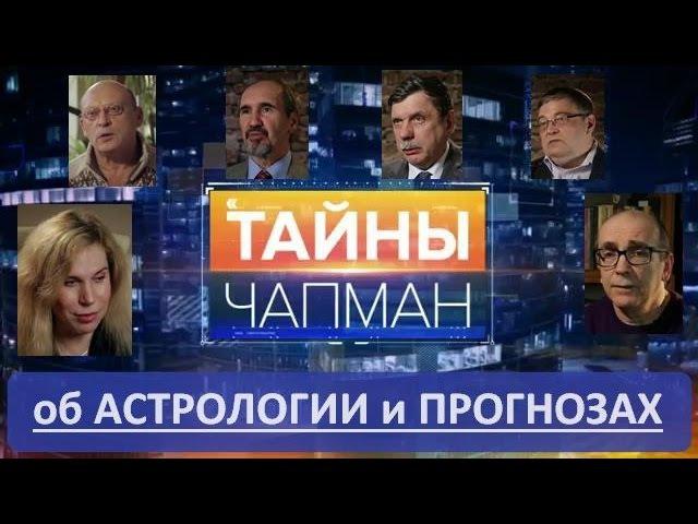 Светлана Драган и другие астрологи в передаче Тайны Чапман на РенТВ