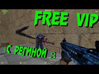 Counter-Strike 1.6:Зомби Cервер • Возмездие Зомби • [FREE VIP] 324 cерия [АдминБоссШредер]