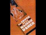 La Chute de la Maison Usher - Падение дома Ашеров (1928 год) Немое кино, русские субтитры
