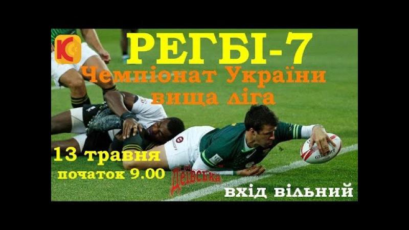 13.05.17. Регбі-7. Чемпіонат України вища ліга. 1-й тур. LIVE