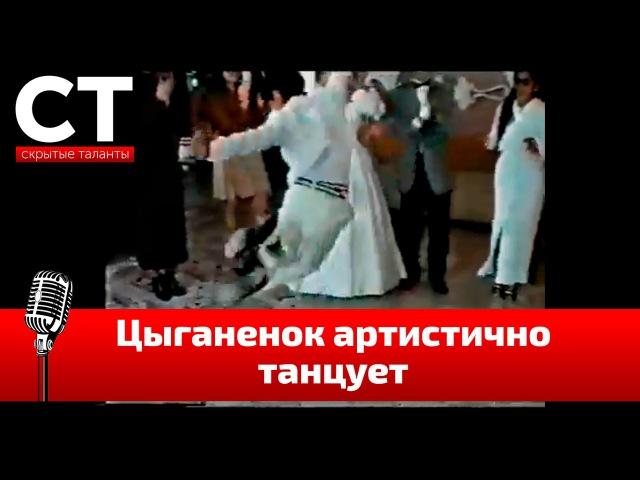 Цыганенок танцует артистично