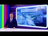 НОВОСТИ 360 БАЛАШИХА 24.07.2017