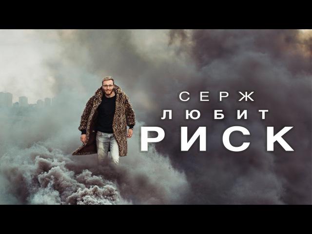 Клип ПЕЧЕНЬКА - СЕРЖ ЛЮБИТ РИСК