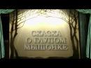 Спектакль Сказка о глупом мышонке преподаватель О.П. Лазарева