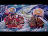 Укранська колядка - Пане,пане господарю!  Ukrainian carol