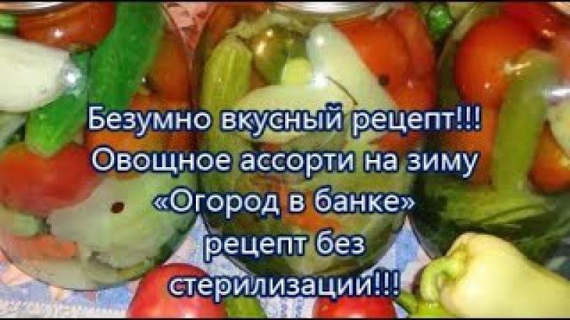 Безумно вкусный рецептОвощное ассорти на зиму«Огород в банке» рецепт без стер...