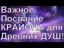 💌 Ченнелинг КРАЙОН – Важное послание для Древних Душ! 7 июня 2017 года