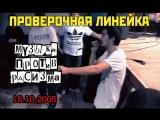 ПРОВЕРОЧНАЯ ЛИНЕЙКА - Музыка против расизма live 16.10.2005