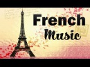 HAPPY French Morning - Romantic French Cafe Accordion Music - Music to Wake UP