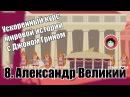 Ускоренный курс мировой истории с Джоном Грином - 8 серия - Александр Великий