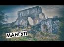 Мангуп Кале пещерный город