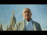 В поисках Дон Кихота СЕРИЯ 3 HD - Познер и Ургант 2017