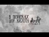 В поисках Дон Кихота СЕРИЯ 6 - Познер и Ургант 2017