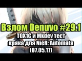 Взлом/обход Denuvo #29.1 (07.05.17). T0X1C и Mkdev тест кряка для NieR: Automata
