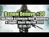 Взлом/обход Denuvo #30 (07.05.17). BALDMAN взломали NieR: Automata и Sniper: Ghost Warrior 3