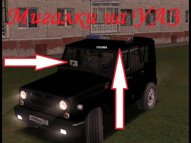 Ставим полицейское оборудование на УАЗ. MTA Province beta 0.1.8. Баги новой беты.