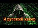 Я русский хакер.Сенсация года.