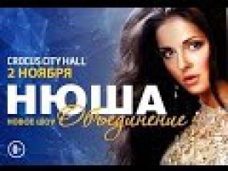 Нюша - Шоу Объединение - Концерт в Крокус Сити Холл 2 ноября 2013 г