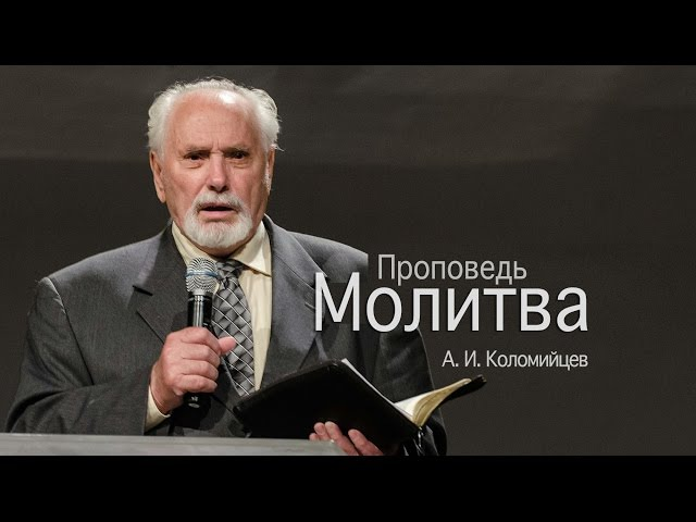 Проповедь 87 летнего старца А. И. Коломийцева МОЛИТВА