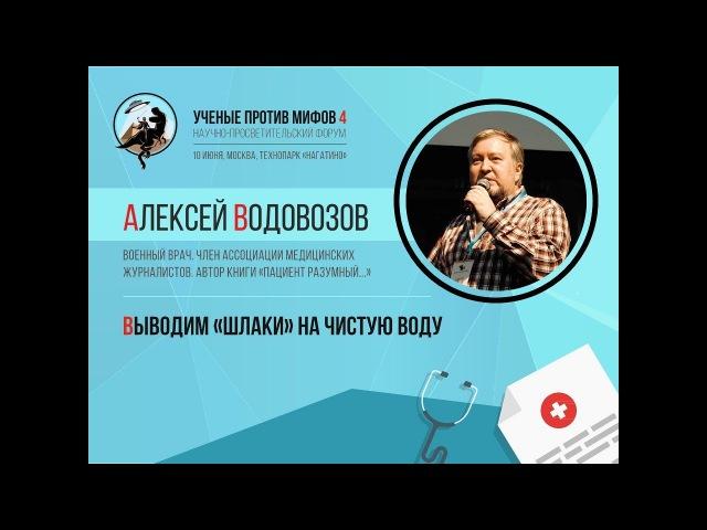 Ученые против мифов 4-10. Алексей Водовозов. Выводим Шлаки на чистую воду