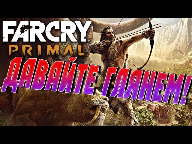 Far Cry: Primal (Первобытный Мир)