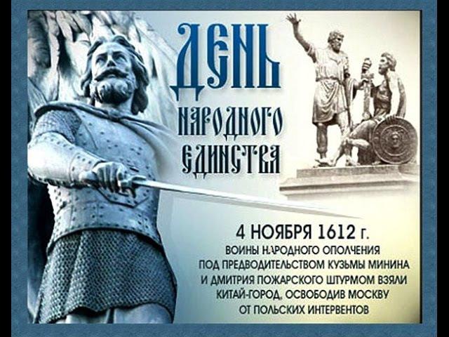 История праздника День Народного единства, 4 ноября