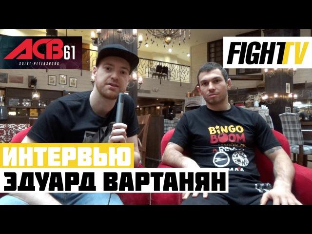 Эдуард Вартанян о травме пальца и отмене боя против Андрея Кошкина на ACB 61