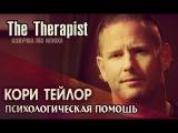 Corey Taylor - Психотерапия (Русская озвучка)