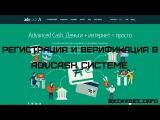 Регистрация и верификация в Advcash системеПошаговая инструкция