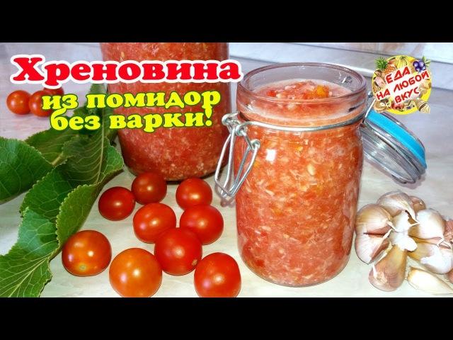 ХРЕНОВИНА на зиму из помидоров и чеснока | ОГОНЁК с хреном