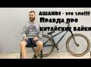 Почему нельзя покупать АШАН велосипеды Wallmart bikes it's very bad