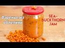 Сырое варенье из облепихи протёртая облепиха с сахаром Sea buckthorn jam ♡ English subtitles