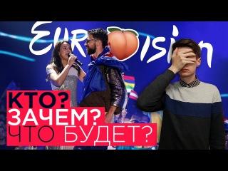 Скандал на Евровидении 2017 | Кто? Зачем? Что будет?