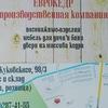 Инфракрасные и финские сауны Еврокедр
