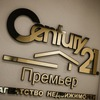 """Агентство недвижимости """"Century 21 Премьер"""""""