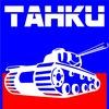 Танковый бой г. Тольятти