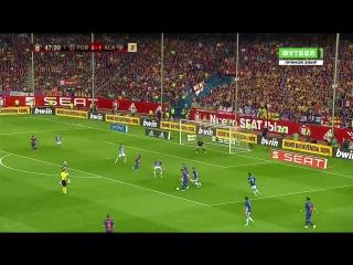 Барселона 3:1 Алавес | Гол Алькасера