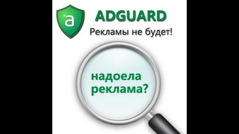 DangerPro - Как зарегистрироваться в партнерской программе от Adguard » Freewka.com - Смотреть онлайн в хорощем качестве