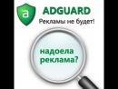 DangerPro - Как зарегистрироваться в партнерской программе от Adguard