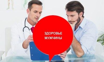 мужская сила препараты для повышения