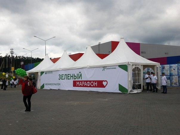 #ЗеленыйМарафон #Екатеринбург #СбербанкЧасть 1