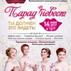 Первый Городской Парад Невест Волоколамска