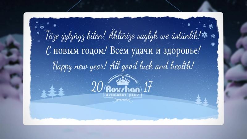 Täze ýylyñyz bilen 2017 turkmenistan ashgabad happy new year сновымгодом shahunc mcrovsh aleksandr_shahunts arsen_