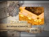 17 и 24 апреля в 2000 смотрите документальный фильм Янтарная комната