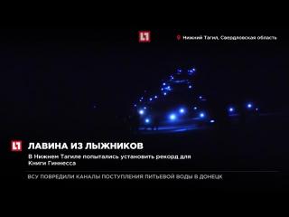 Уральская лавина из фонариков может попасть в Книгу рекордов Гиннесса