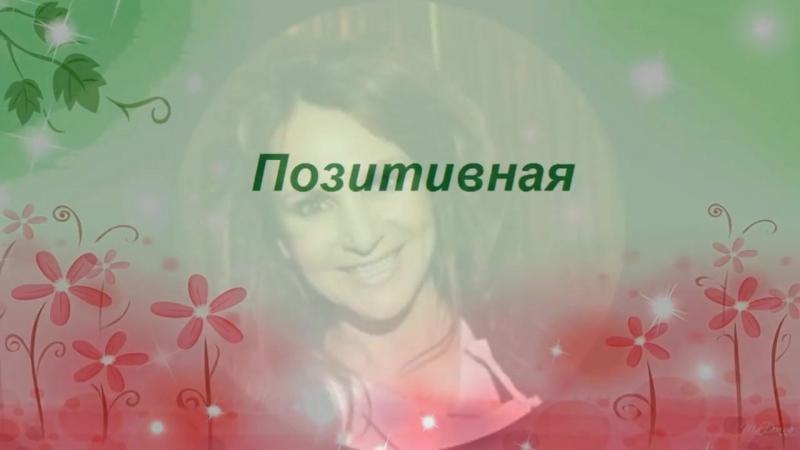 О Людмилочке Артемьевой